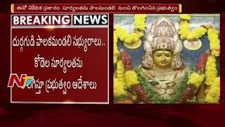 Vijayawada Durga Temple Trust Board Suspends Member Suryalatha over Saree Missing Case | NTV