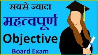Bihar board vvi objective questions // important objective questions // NEET, JEE Exam