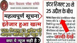 bseb 12th result 2019 date, bihar board 12th result news 2019,