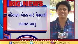 Gandhinagar: 2nd day of BJP's Parliamentary Board Meeting | Mantavya News