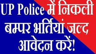 Good News - UP Police Recruitment 2018 || (Uttar Pradesh Recruitment & Promotion Board)