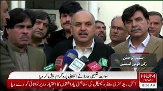 Latest system education From Swat Education Board Sherin Zada Hum News