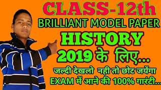 BRILLIANT MODEL PAPER HISTORY CLASS-12th 2019 FOR BSEB||BIHAR BOARD HISTORY MODEL PAPER CLASS-12th..