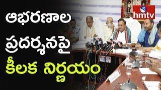 శ్రీవారి ఆభరణాల పరిశీలన, ప్రదర్శనపై చర్చ..! TTD Board Meeting   Telugu News   hmtv