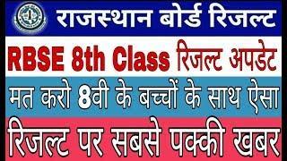 Rajasthan Board 8th Class Result 2019/ RBSE Board Ajmer Result/ राजस्थान बोर्ड रिजल्ट 2019