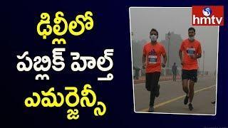 Public Health-Emergency in Delhi | hmtv Telugu News