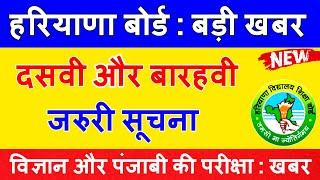 HBSE : 10th & 12th वाले जरुर देखे | HBSE Board Latest News Today- Trend Things