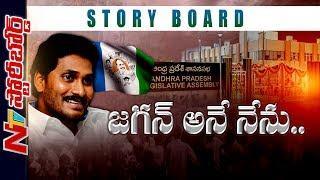 జగన్ ప్రయాణంలో ఒడిదుడుకులు..! | YS Jagan Political Career Special Story | Story Board | NTV