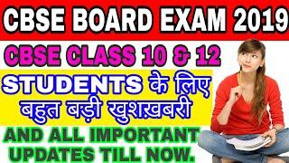 CBSE CLASS 10&12 EXAM 2019 IMPORTANT UPDATES! GOOD NEWS FOR BOARD STUDENTS! BOARD EXAM 2019