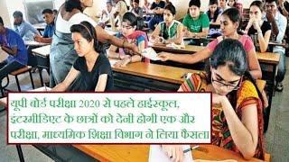 UP Board Exam 2020,में होगा बड़ा बदलाव,/ Up board pariksha 2020,/ Up board 2020,/ Up board 2020 news