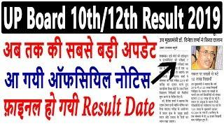 Breaking News : UP Board Result 2019   UP Board 10th, 12th Result Date OUT - Check Your Result Now