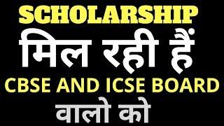 SCHOLARSHIP FOR CBSE AND ICSE BOARD STUDENT / LATEST NEWS CLASS X // CBSE NEWS TODAY