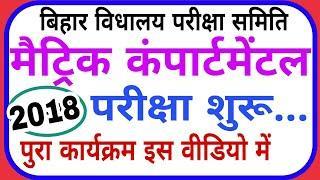 Matric Compartmental Exam Schedule 2018 | Bihar board 10th Compartment Exam Routine