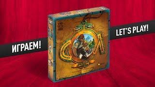 """Настольная игра «СОЛ»: ИГРАЕМ! // Let's play """"SOL"""" board game"""