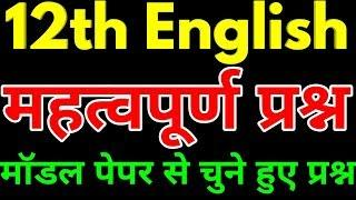 12th English important question 2019/up board exam 2019/यूपीबोर्ड परीक्षा 2019/upboard pariksha 2019