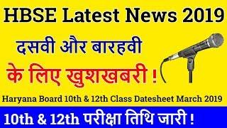 Haryana Board 10th & 12th Class Datesheet March 2019 ! HBSE Latest News Today- Trend Things