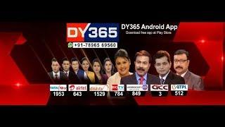 Assam Board HS result 2019 Non-Stop LIVE only on DY365 || Part -3