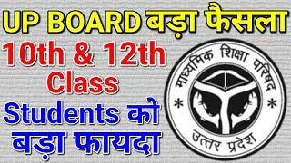 UP Board 2019 Class 10th & 12th Latest News Today | Board Exam Marksheet Correction Online Process