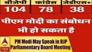PM Modi May Speak in BJP Parliamentary Board Meeting | ABP News
