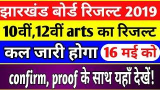 Jac board 10th,12th result 2019 breaking news/result कल आएगा confirm date//jac ने दिया update,