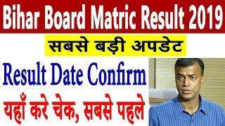 Bihar Board Result 2019 | Bihar Board 10th (Matric) Result Date Confirm - Check Result Latest News