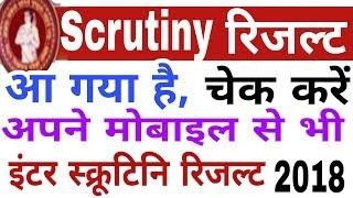 Check Inter Scrutiny result 2018 With Mobile | How to Check Bihar board 12th Scrutiny Result  ????