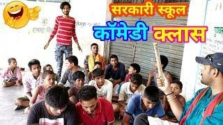 Sarkari School Comedy Class | bhojpuri comedy | Bihar Board Comedy Video 2018
