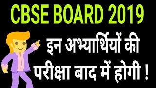 CBSE BOARD 2019 | Important Notice | cbse latest news | cbse class 10 | cbse class 12 |
