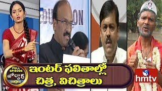 Telangana Board Release Inter 1st and 2nd Year Results 2019 | Jordar News Full Episode | hmtv