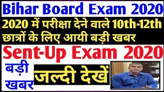 Bihar Board 10th-12th Sent-Up Exam 2020 Latest News Today || Bihar Board Exam 2020 || 10th-12th Exam
