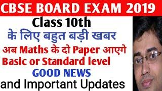 Cbse Board Exam 2019 | Cbse  Class 10 Updates | Cbse Class 10 News | Cbse latest News for Class 10