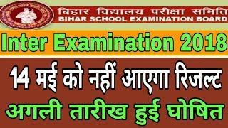 Bihar Board Inter & Matric Result 2018 || Final Date Declared