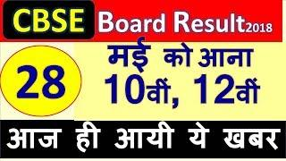 CBSE BOARD Class 10th & 12th Result Declared Date News | 2018 |cbse result kab aayega |