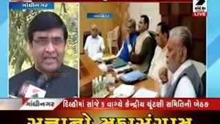 The Second Day of BJP Meeting Parliamentary Board | Sandesh News TV