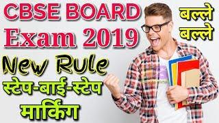 CBSE BOARD 2019 LATEST BREAKING NEWS TODAY CLASS 10 AND 12th | STEP BY STEP MARKING PROCESS