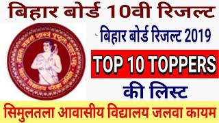 Bihar Board Metric Result 2019 | bihar matric top 10 student | bihar 10th toppers 2019