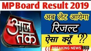 MP board का Result आयेगा लेट    बड़ी खबर    mp board result news 2019    mp board result kaise dekhe