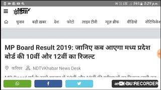 Mp boaed breaking news || Mp board result 2019 || एमपी बोर्ड 10वीं और 12वीं का रिजल्ट तिथि घोषित
