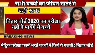 Bihar Board News/ Bseb 10th-12th Exam Pattern 2020 /Bihar Board New Update