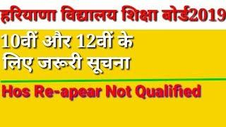HBSE: Hos 10th and 12th Latest News | Haryana Open Board Latest Update | Not Qualified