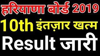 Haryana Board 10th Result Released 2019 | HBSE 10, 12th Class Exam Result kaise dekhe / How To Check