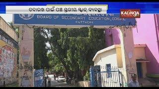 Odisha: Annual HSC Board examination to begin today | Kalinga TV