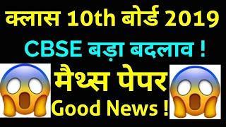 CBSE Class 10th Board Exam 2019 | ????????????Big Changes | Cbse latest news|Maths paper cbse 2019 p