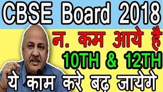 CBSE Board Class 10 and 12 Rechecking and Revaluation process 2018 - Increase Your Marks