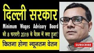Minimum Wages in Delhi Advisory Board का 08 Feb 2019 Meeting Latest News क्या है?