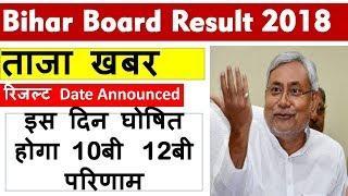 Result News | Bihar Board Result 2018 | Bihar baord 10th ,12th result | result kab aayega