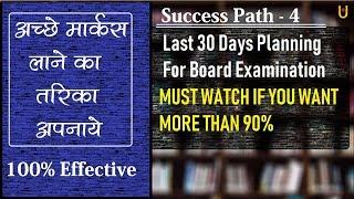 Last 30 days Planning for Board Exam | Success Path - 4