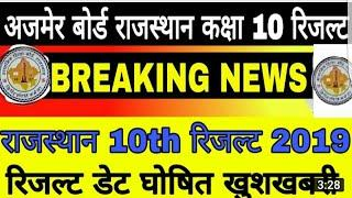 RBSE 10th Result 2019/ Rajasthan Board 10th Result Date Declare/BSER Result 2019