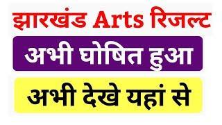 Jharkhand Board Exam Result 2018, latest news