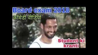 Board exam Comedy video 2018, Comedy video, Latest Comedy, by Ramgarh Tech